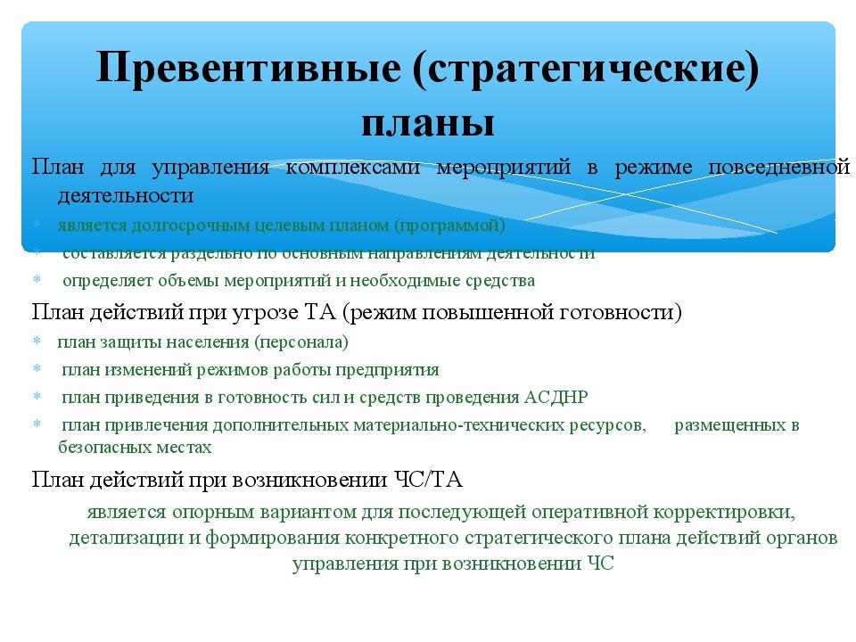 План для управления комплексами мероприятий в режиме повседневной деятельност...