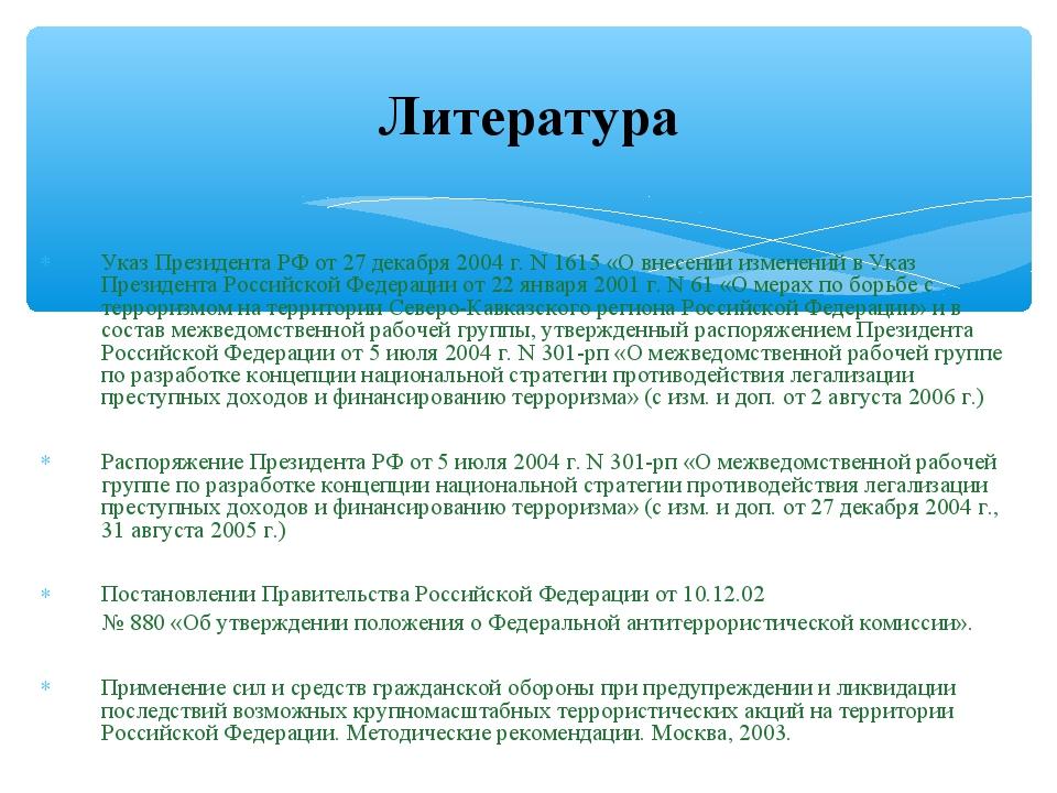 Указ Президента РФ от 27 декабря 2004 г. N 1615 «О внесении изменений в Указ...