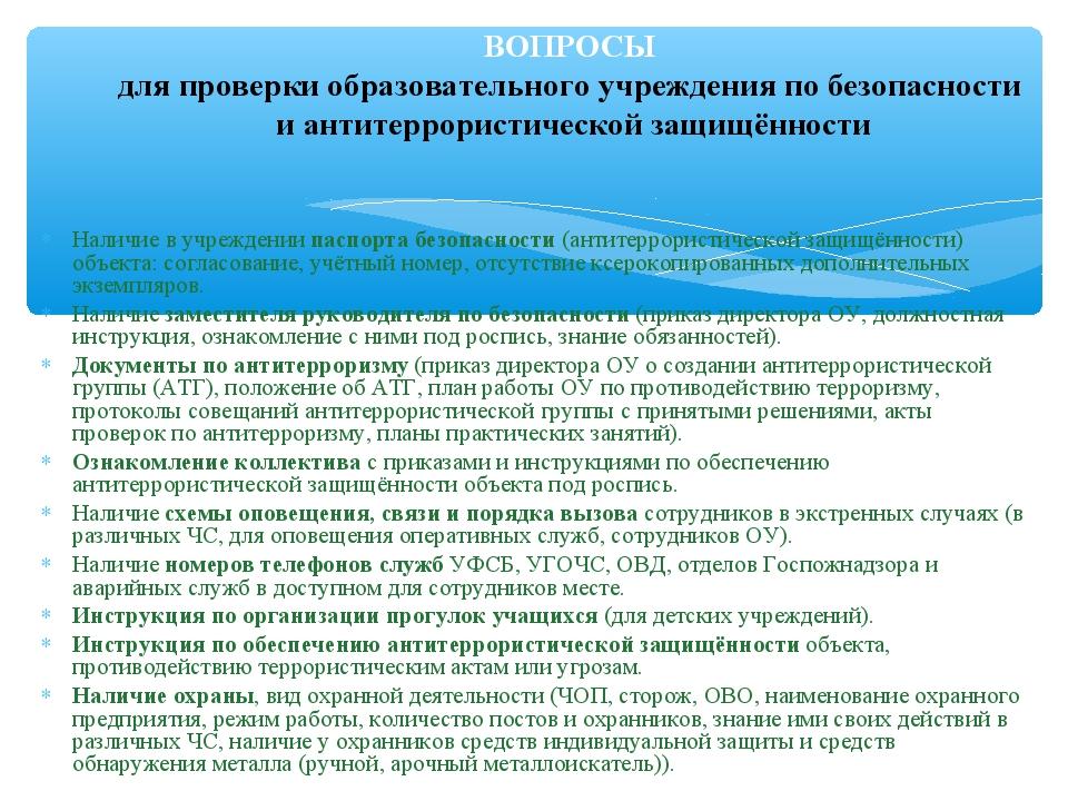 Наличие в учреждении паспорта безопасности (антитеррористической защищённости...