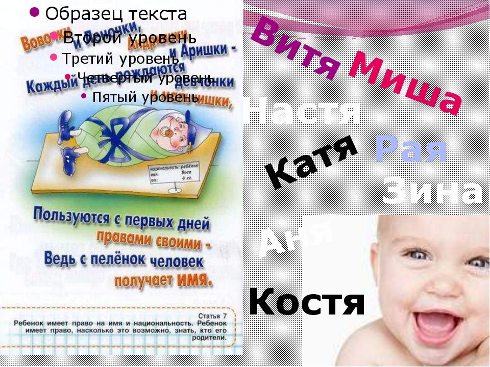 Миша Катя Зина Настя Аня Костя Витя Рая