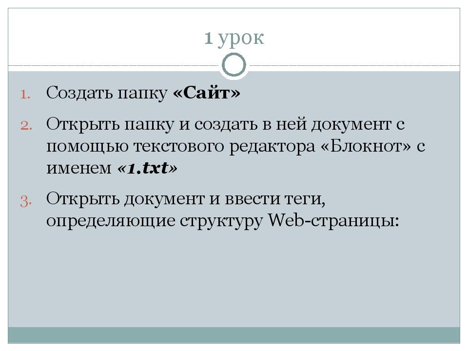 1 урок Создать папку «Сайт» Открыть папку и создать в ней документ с помощью...