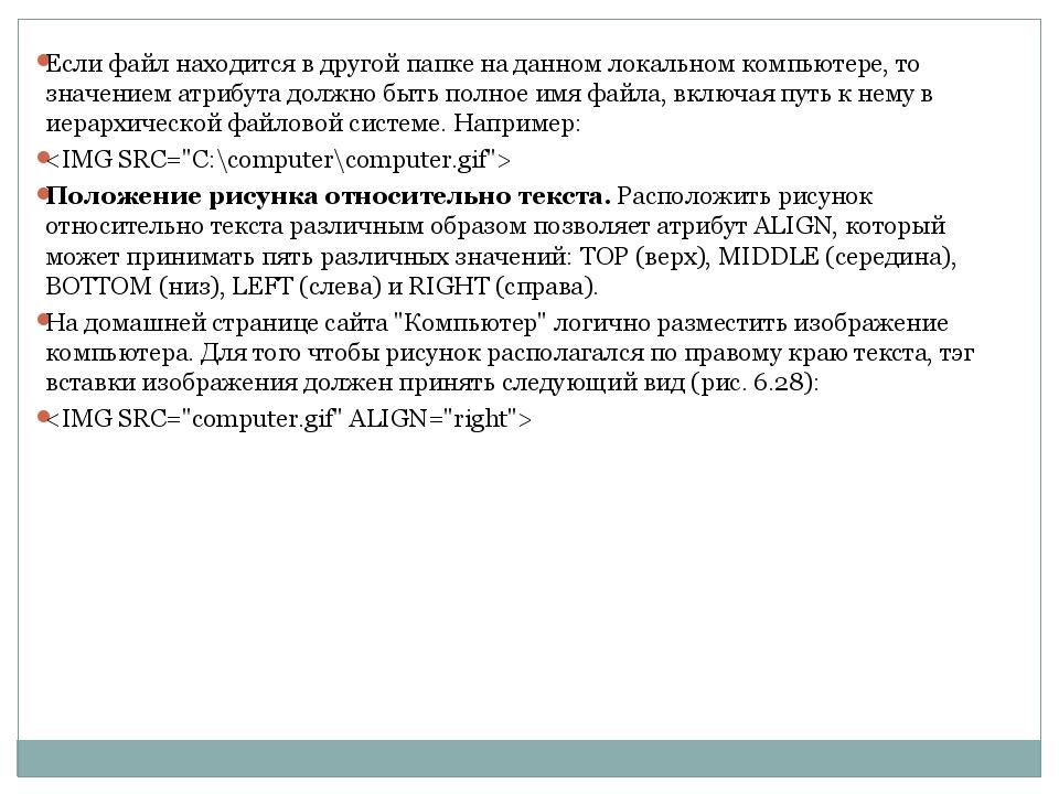 Если файл находится в другой папке на данном локальном компьютере, то значени...