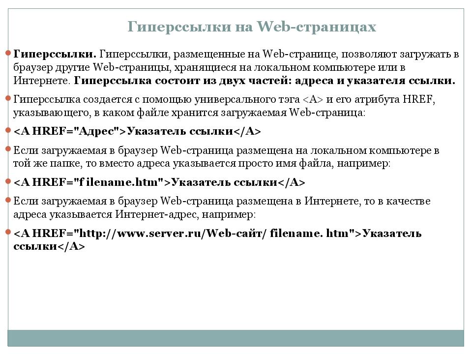Гиперссылки на Web-страницах Гиперссылки.Гиперссылки, размещенные на Web-стр...