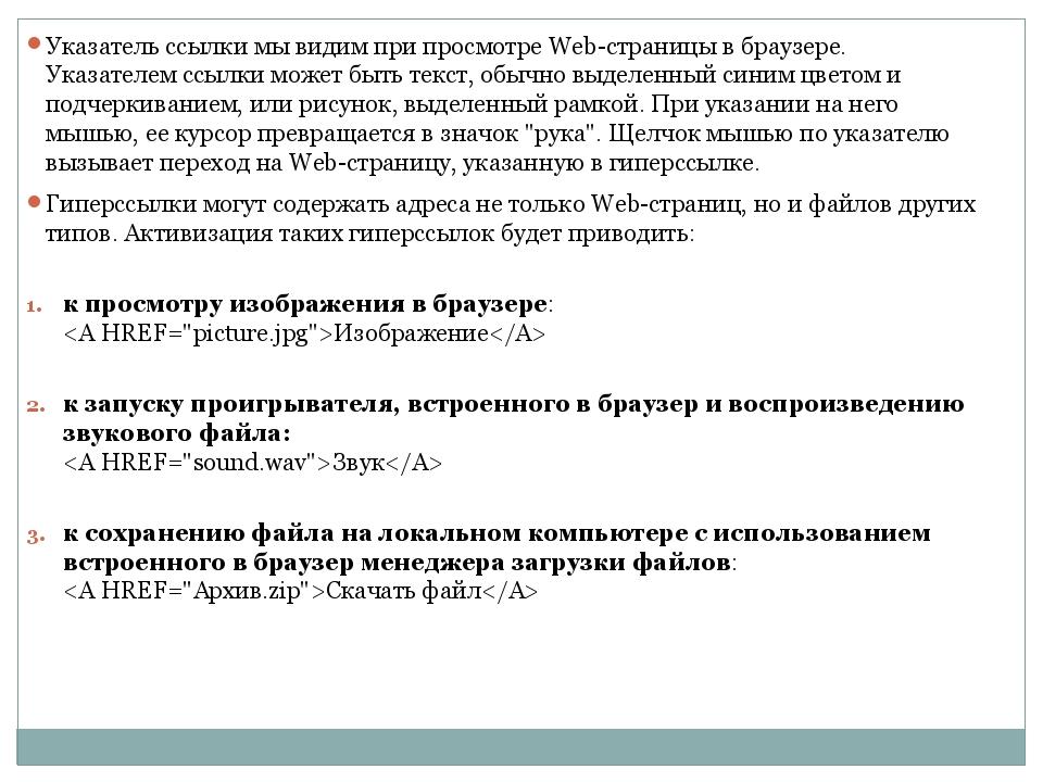 Указатель ссылки мы видим при просмотре Web-страницы в браузере. Указателем с...