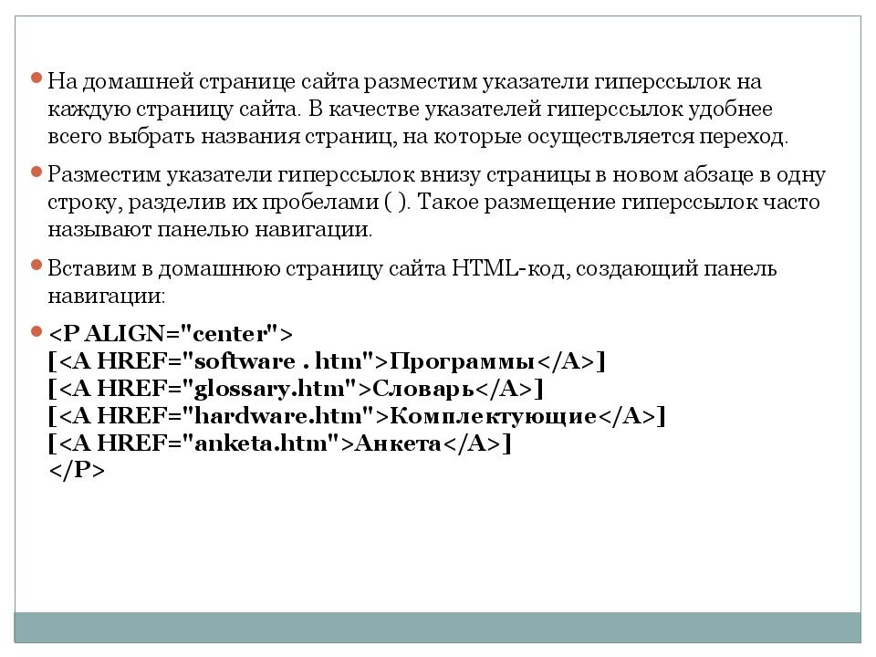 На домашней странице сайта разместим указатели гиперссылок на каждую страницу...