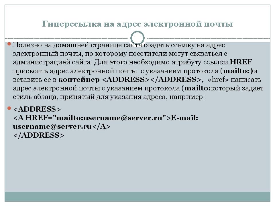 Гиперссылка на адрес электронной почты Полезно на домашней странице сайта соз...