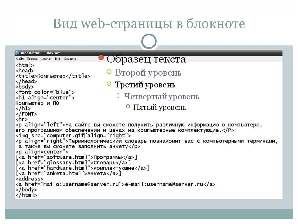 Вид web-страницы в блокноте