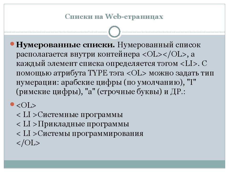 Списки на Web-страницах Нумерованные списки.Нумерованный список располагаетс...