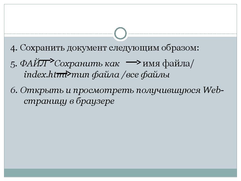 4. Сохранить документ следующим образом: 5. ФАЙЛ Сохранить какимя файла/...