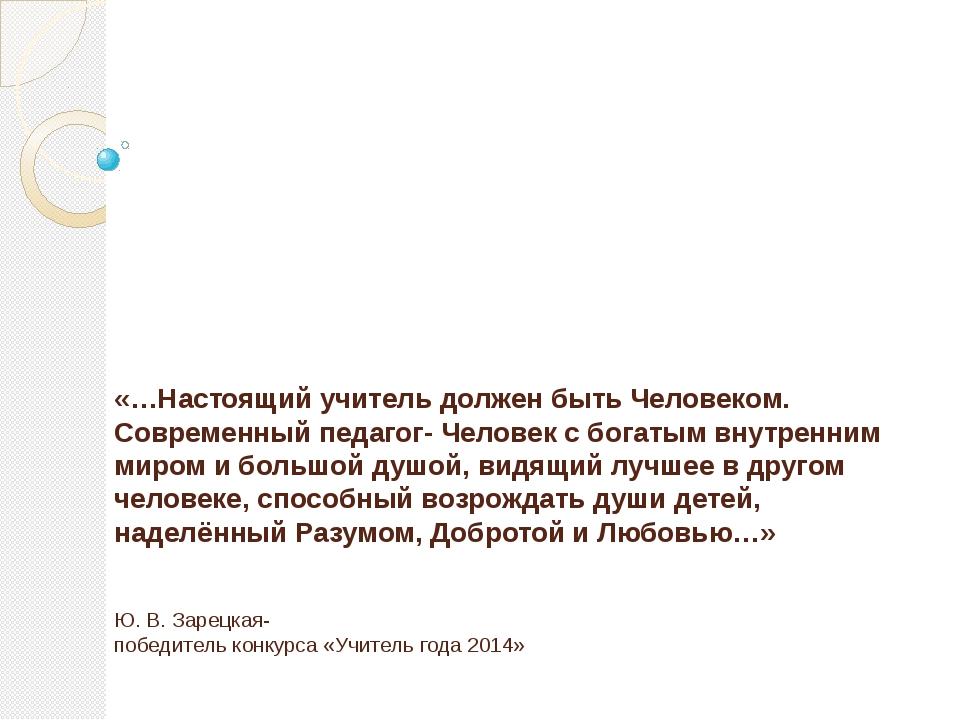 «…Настоящий учитель должен быть Человеком. Современный педагог- Человек с бог...