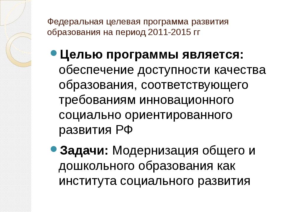 Федеральная целевая программа развития образования на период 2011-2015 гг Цел...