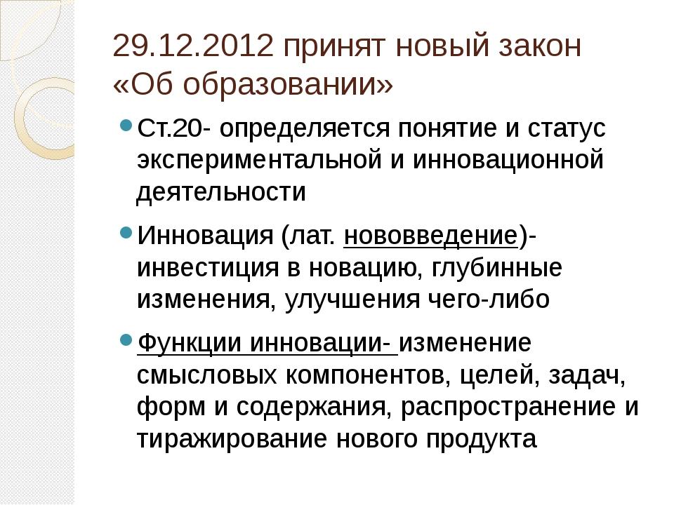 29.12.2012 принят новый закон «Об образовании» Ст.20- определяется понятие и...