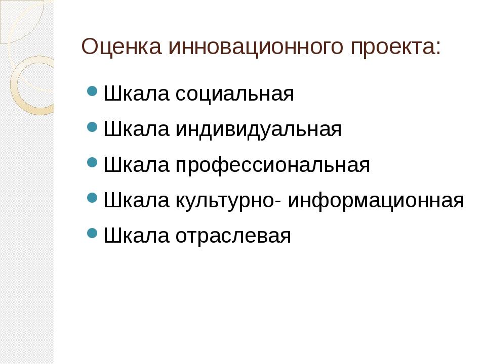 Оценка инновационного проекта: Шкала социальная Шкала индивидуальная Шкала пр...