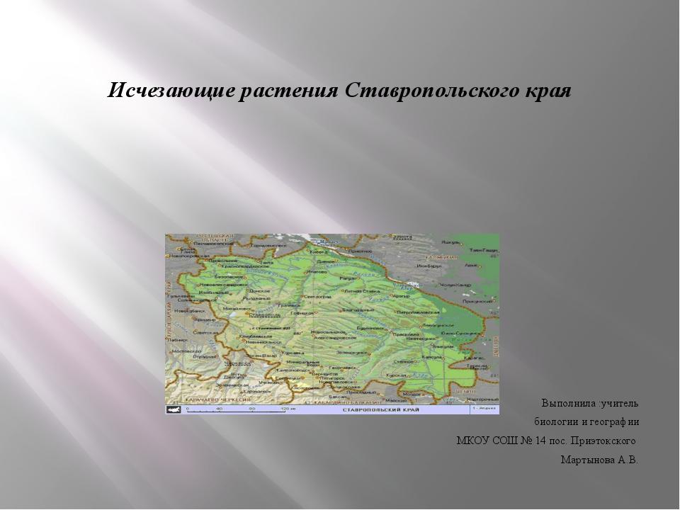 Исчезающие растения Ставропольского края Выполнила :учитель биологии и геогр...