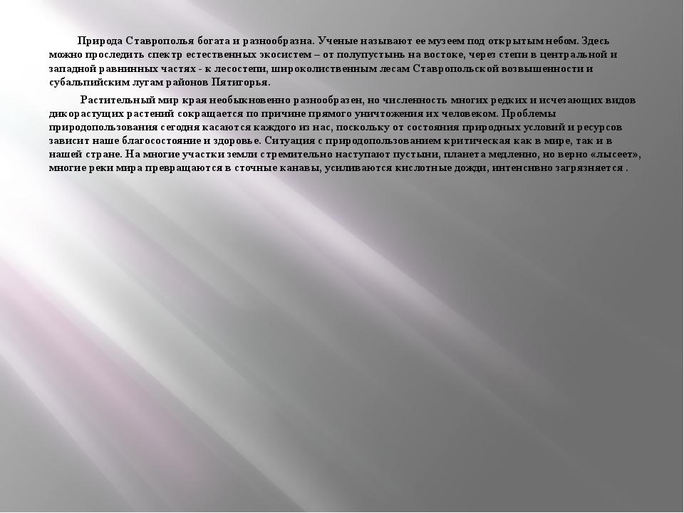 Природа Ставрополья богата и разнообразна. Ученые называют ее музеем под от...