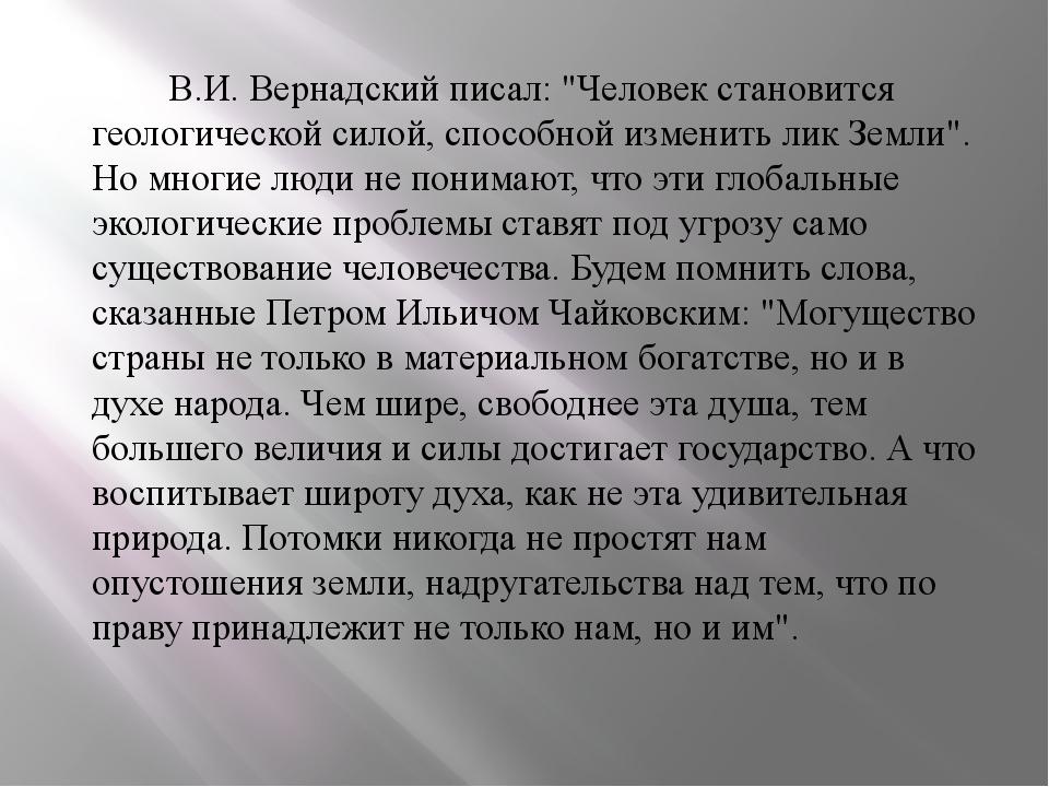 """В.И. Вернадский писал: """"Человек становится геологической силой, способной из..."""