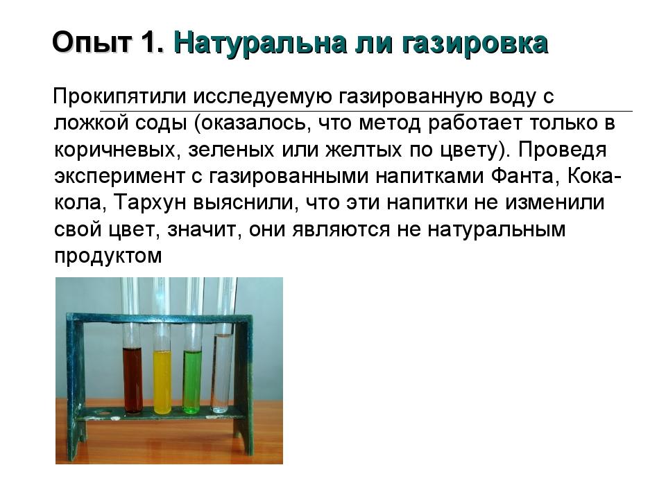 Опыт 1. Натуральна ли газировка Прокипятили исследуемую газированную воду с л...