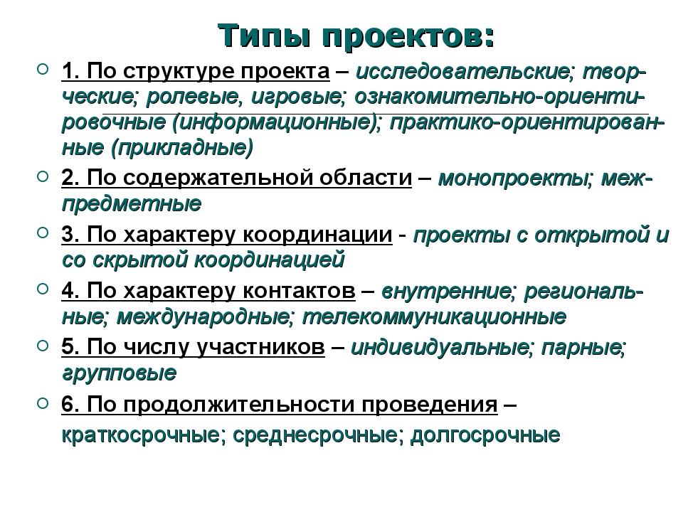 Типы проектов: 1. По структуре проекта – исследовательские; твор-ческие; роле...