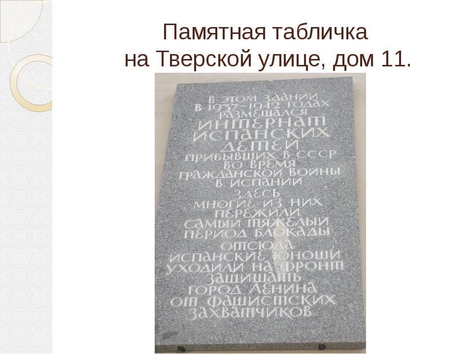 Памятная табличка на Тверской улице, дом 11.