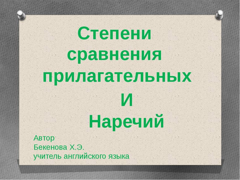 Автор Бекенова Х.Э. учитель английского языка Степени сравнения прилагательны...