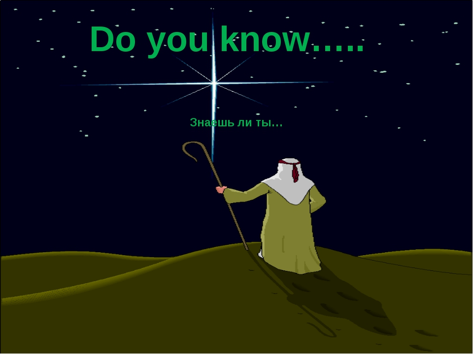 Do you know….. Знаешь ли ты…