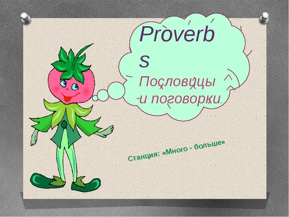 Proverbs Пословицыипоговорки. Станция: «Много - больше»