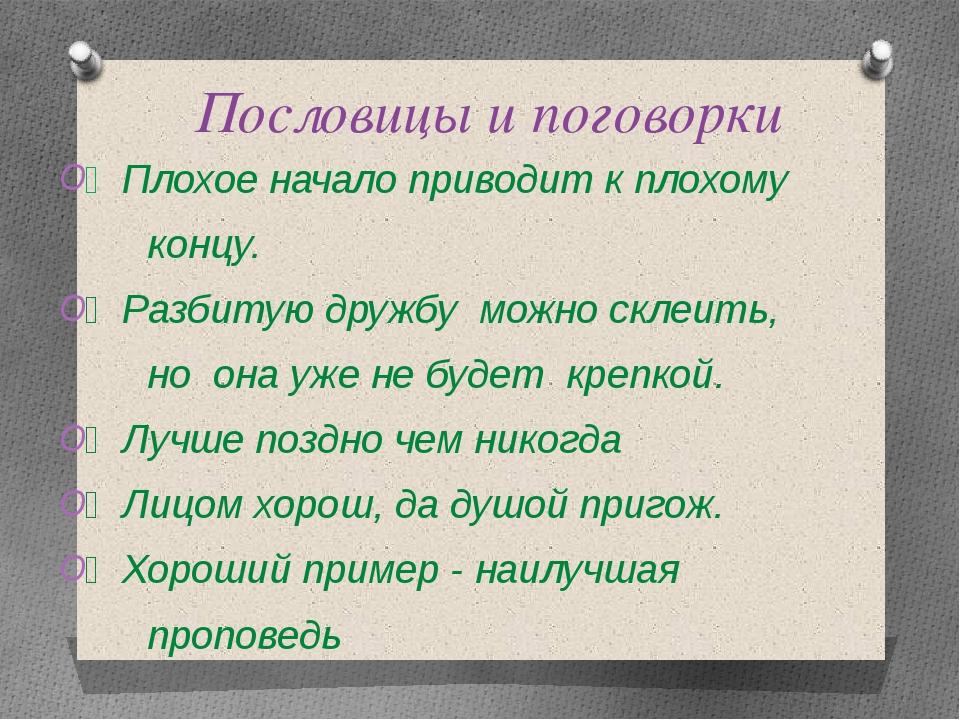 Пословицыипоговорки — Плохое начало приводит к плохому концу. — Разбитую...