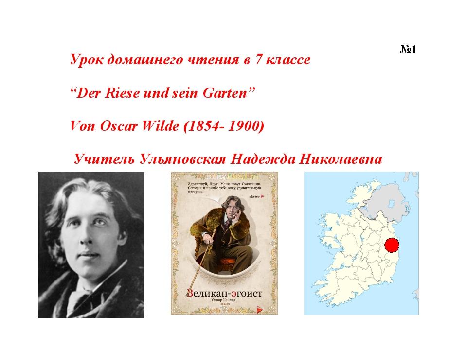 """Урок домашнего чтения в 7 классе """"Der Riese und sein Garten"""" Von Oscar Wilde..."""