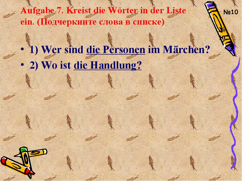 Aufgabe 7. Kreist die Wőrter in der Liste ein. (Подчеркните слова в списке)...