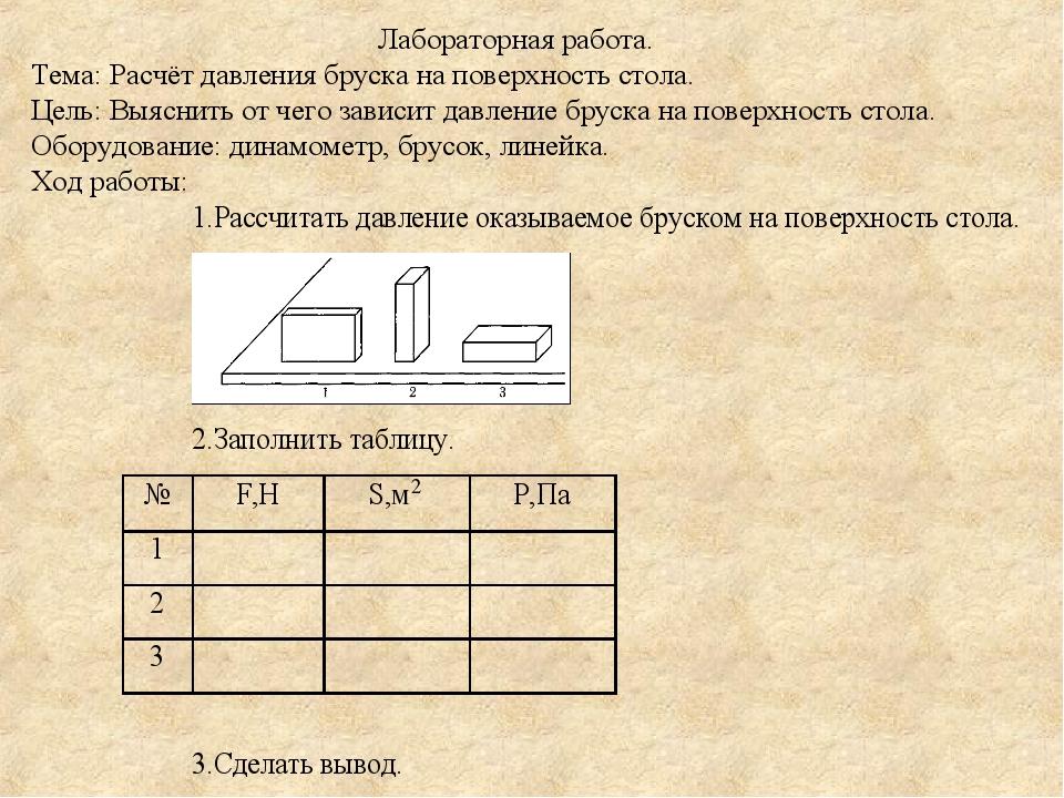 Лабораторная работа. Тема: Расчёт давления бруска на поверхность стола. Цель...