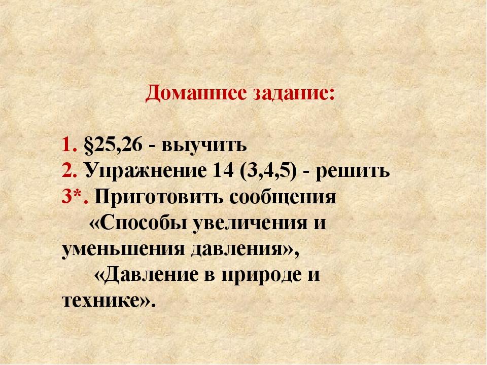 Домашнее задание: 1. §25,26 - выучить 2. Упражнение 14 (3,4,5) - решить 3*....