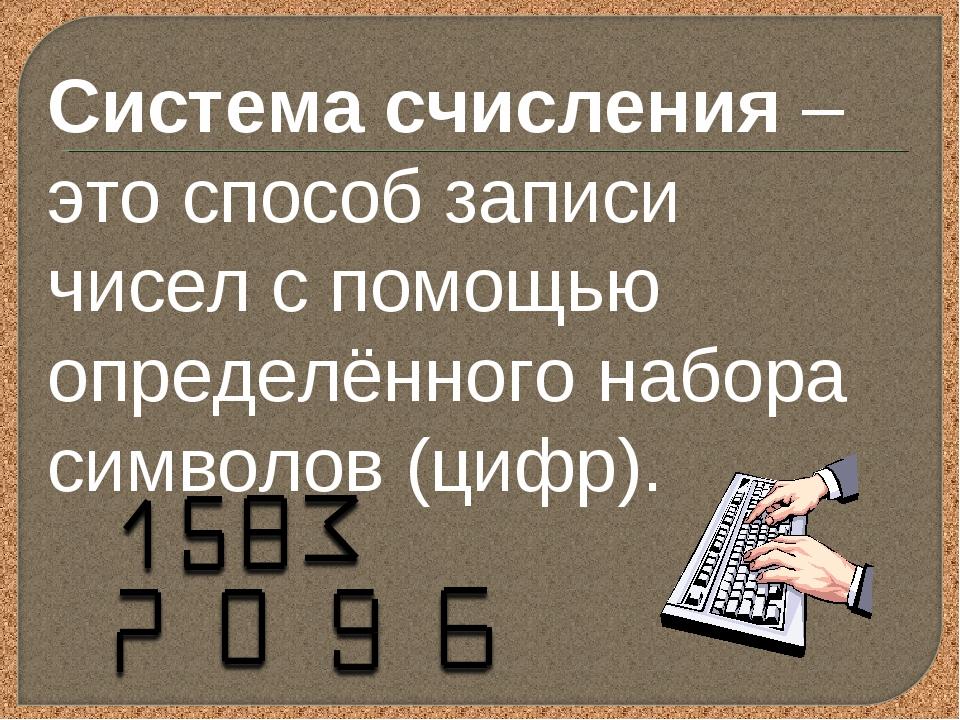 Система счисления – это способ записи чисел с помощью определённого набора си...