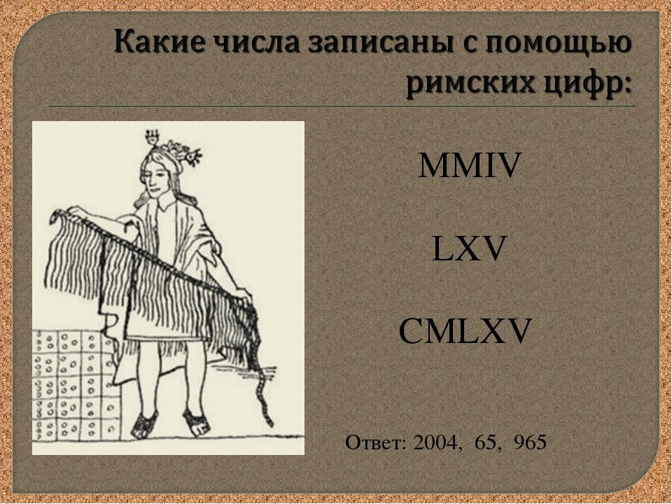 MMIV LXV CMLXV Ответ: 2004, 65, 965