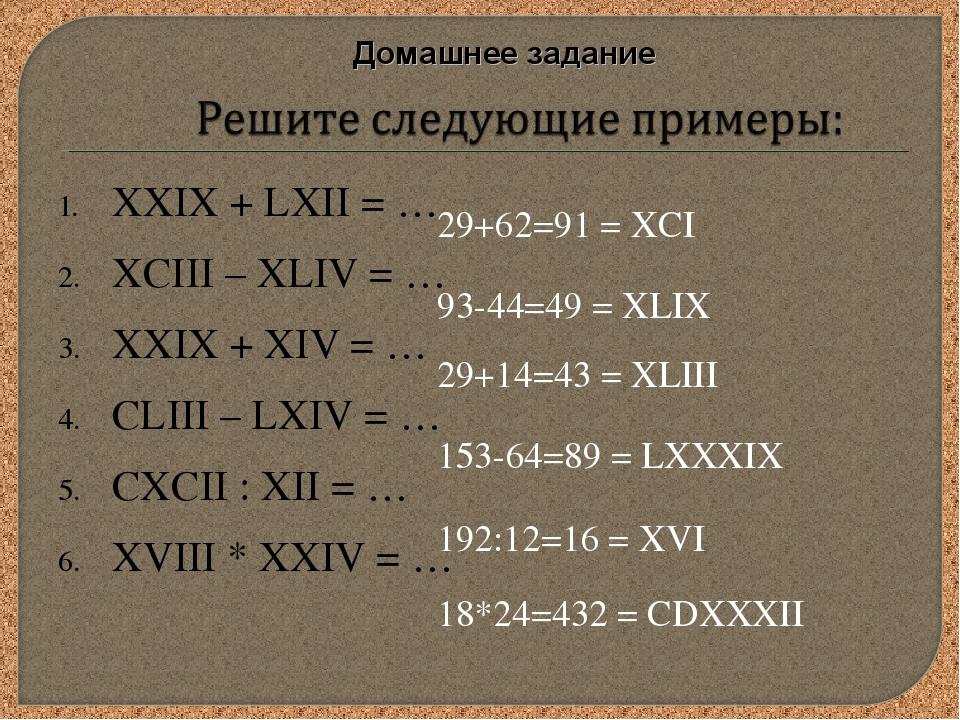 XXIX + LXII = … XCIII – XLIV = … XXIX + XIV = … CLIII – LXIV = … CXCII : XII...