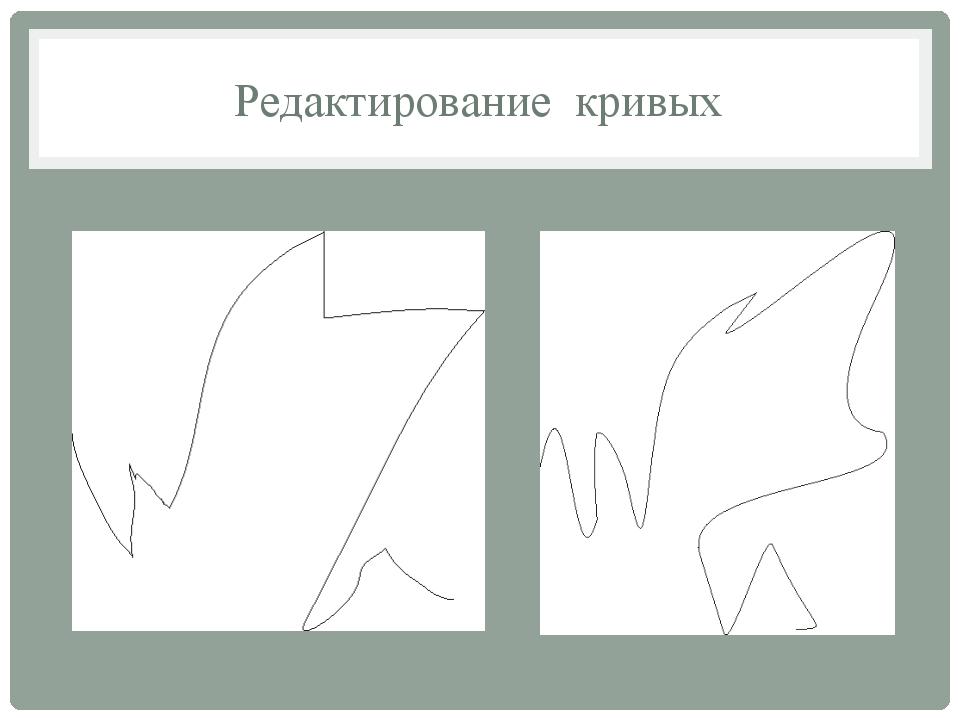 Редактирование кривых