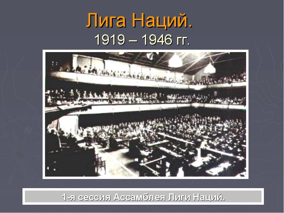 Лига Наций. 1919 – 1946 гг. 1-я сессия Ассамблея Лиги Наций.