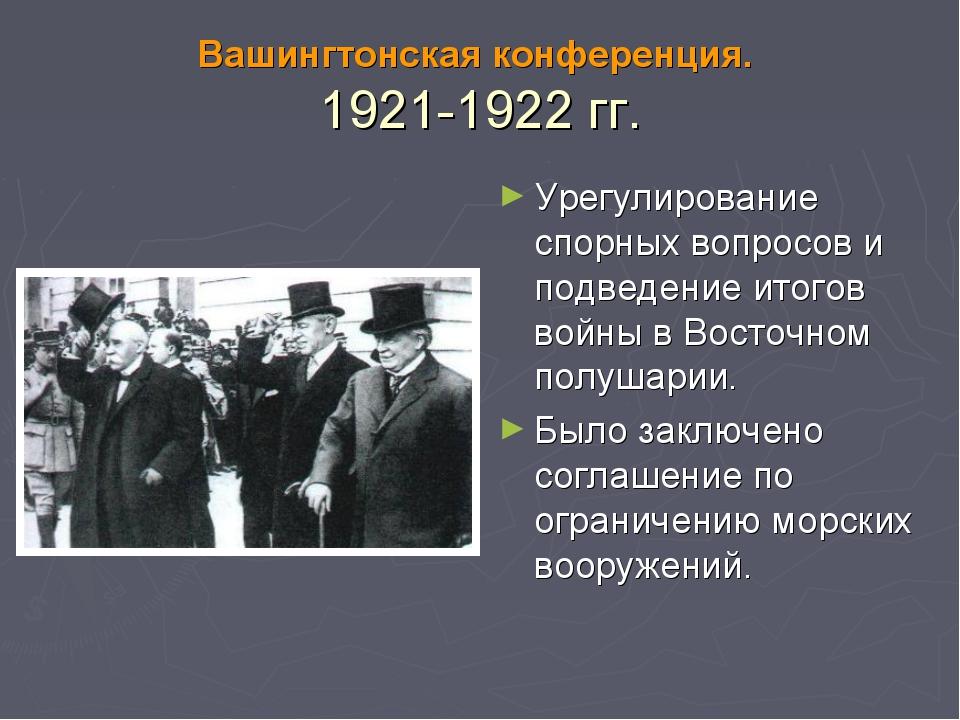 Вашингтонская конференция. 1921-1922 гг. Урегулирование спорных вопросов и по...