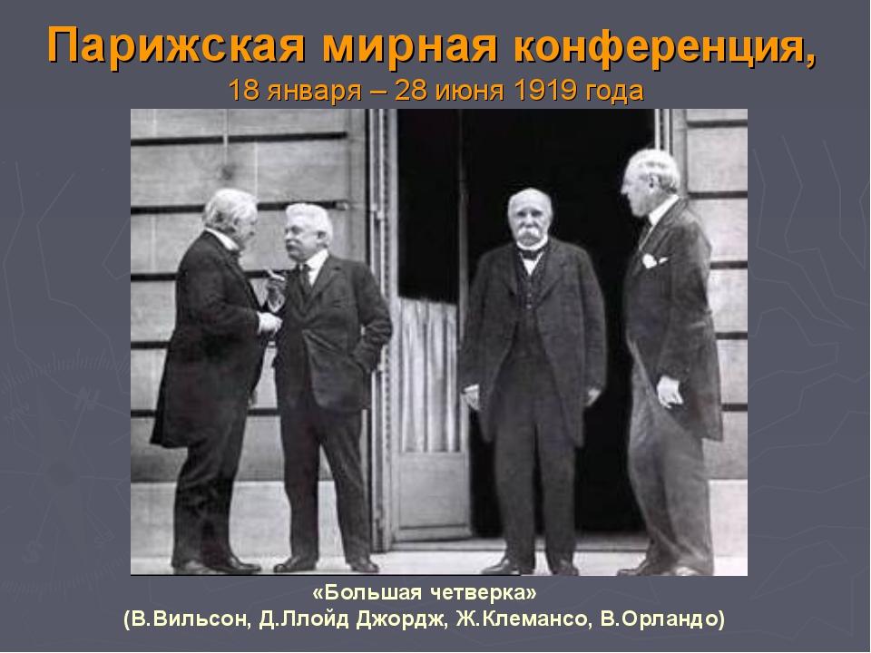 Парижская мирная конференция, 18 января – 28 июня 1919 года «Большая четверка...
