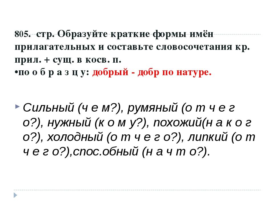 805. стр. Образуйте краткие формы имён прилагательных и составьте словосочета...