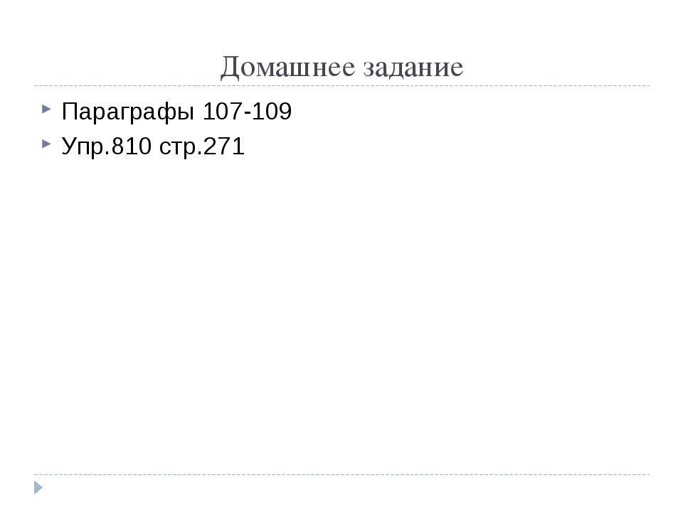 Домашнее задание Параграфы 107-109 Упр.810 стр.271