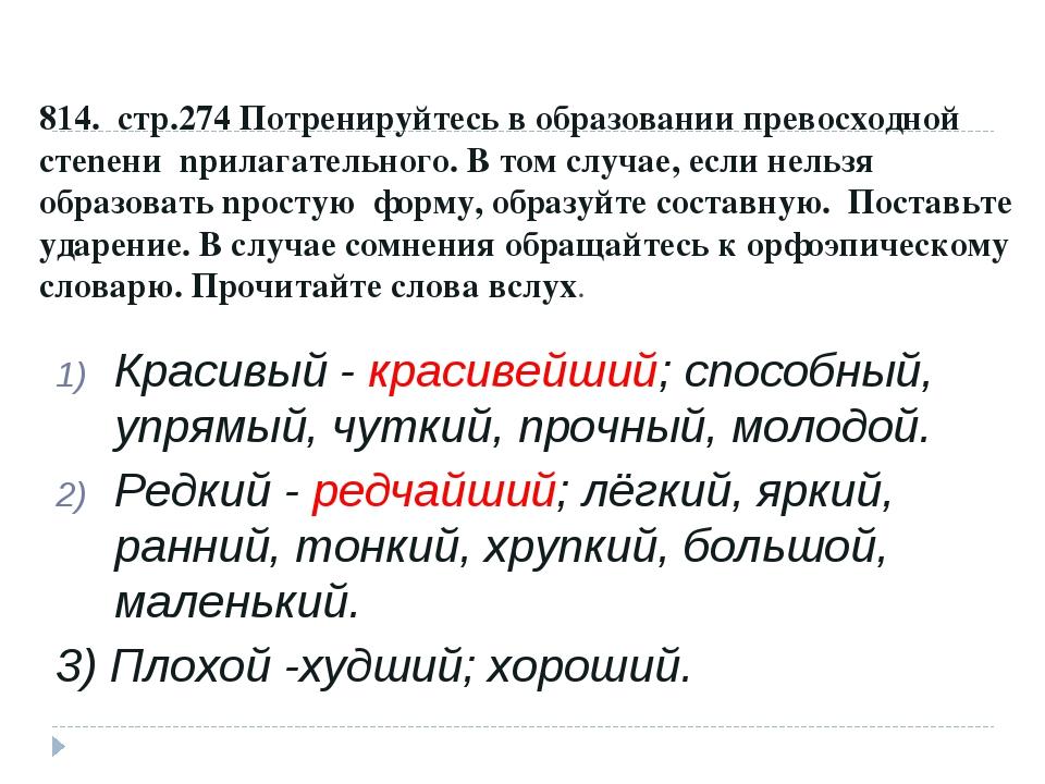814. стр.274 Потренируйтесь в образовании превосходной стеnени nрилагательног...