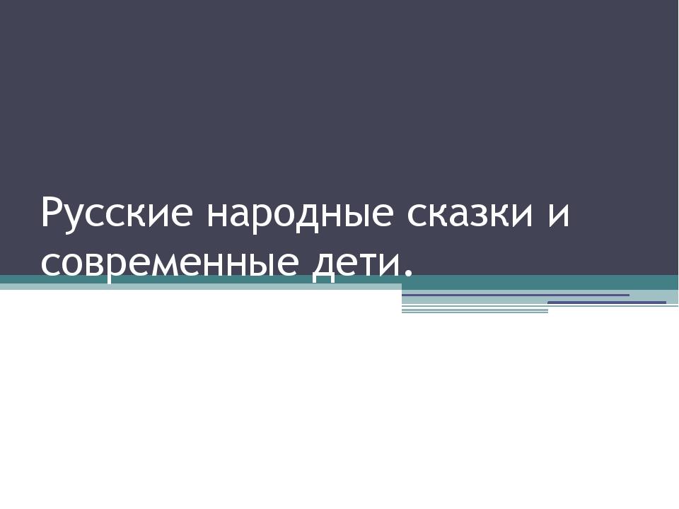 Русские народные сказки и современные дети.