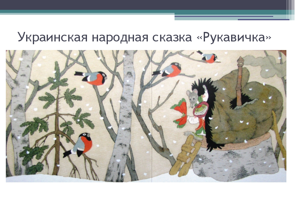 Украинская народная сказка «Рукавичка»