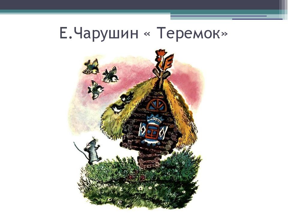 Е.Чарушин « Теремок»