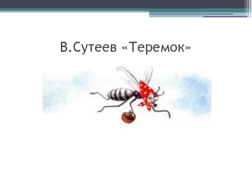 В.Сутеев «Теремок»