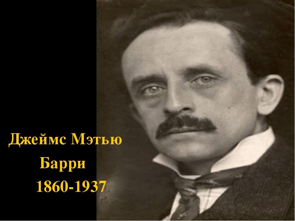 Джеймс Мэтью Барри 1860-1937
