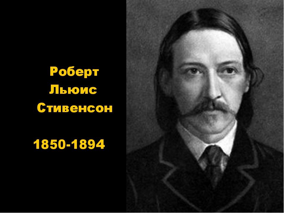 Роберт Льюис Стивенсон 1850-1894