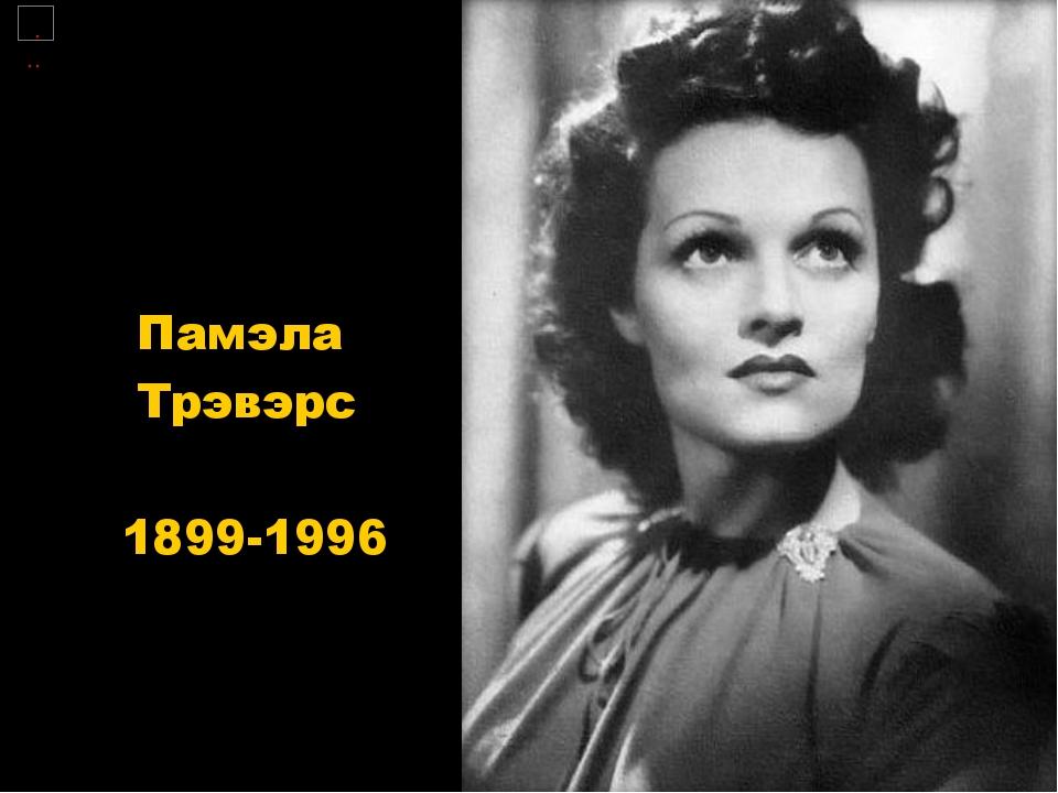 Памэла Трэвэрс 1899-1996