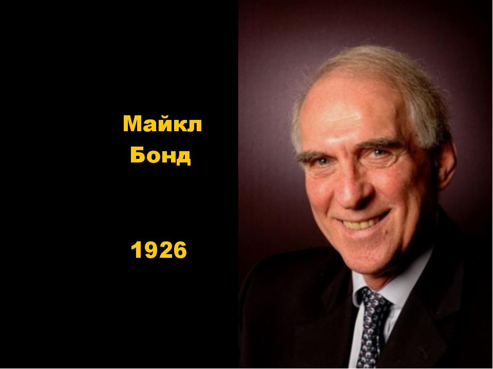 Майкл Бонд 1926