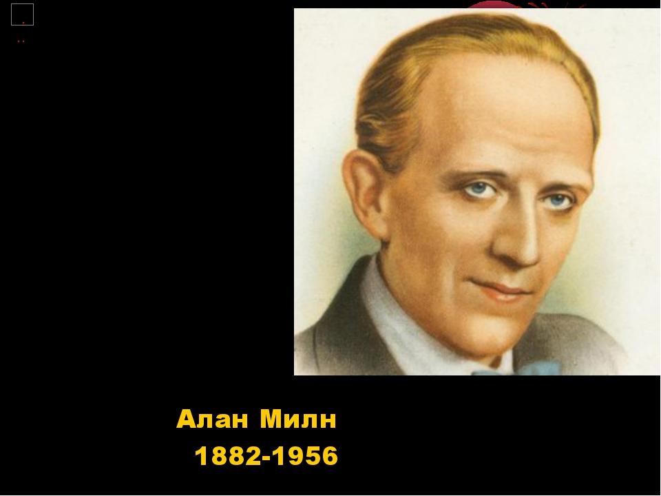 Алан Милн 1882-1956